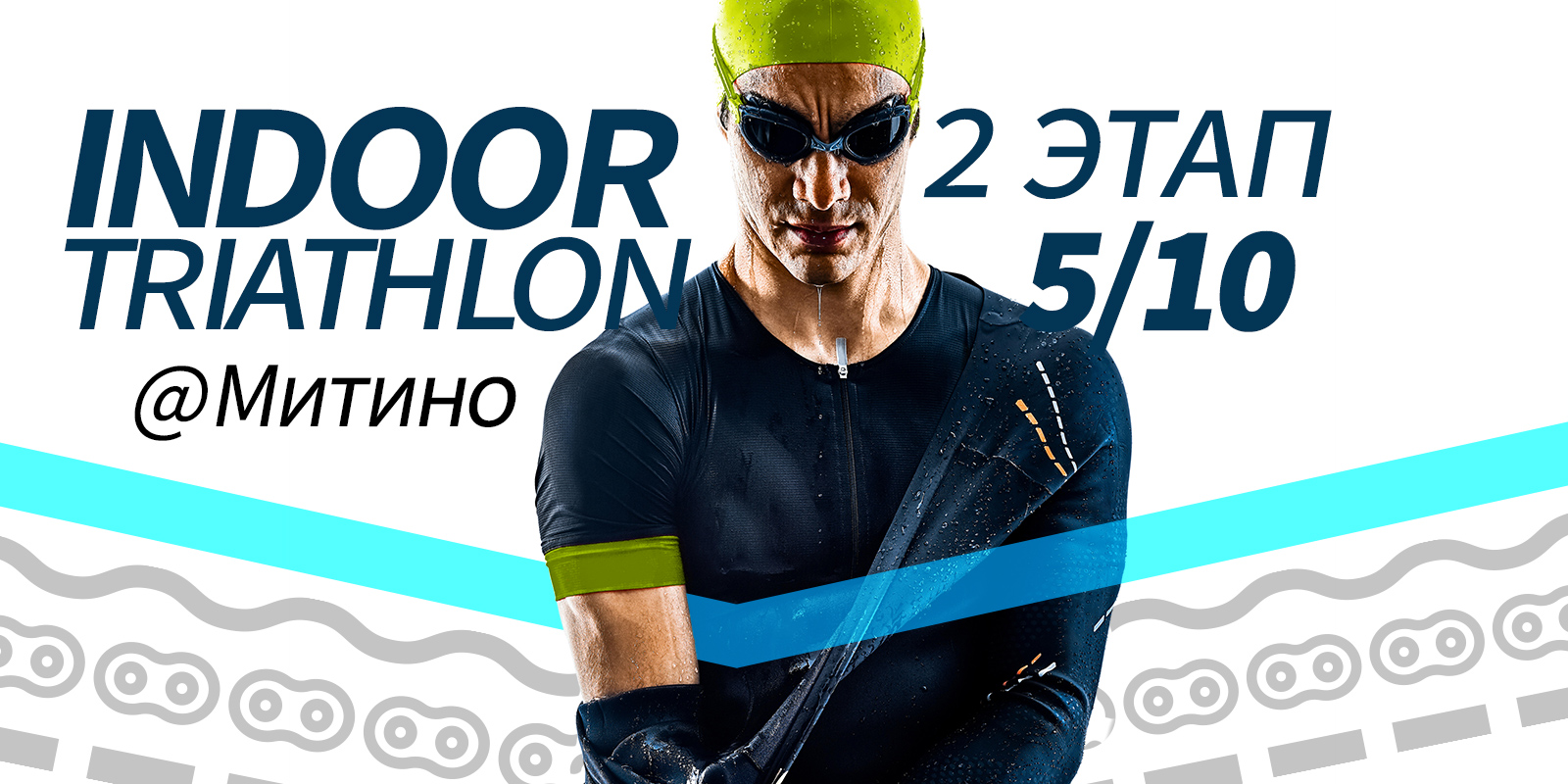 WEGYM INDOOR TRIATHLON 2019 - 2 ЭТАП