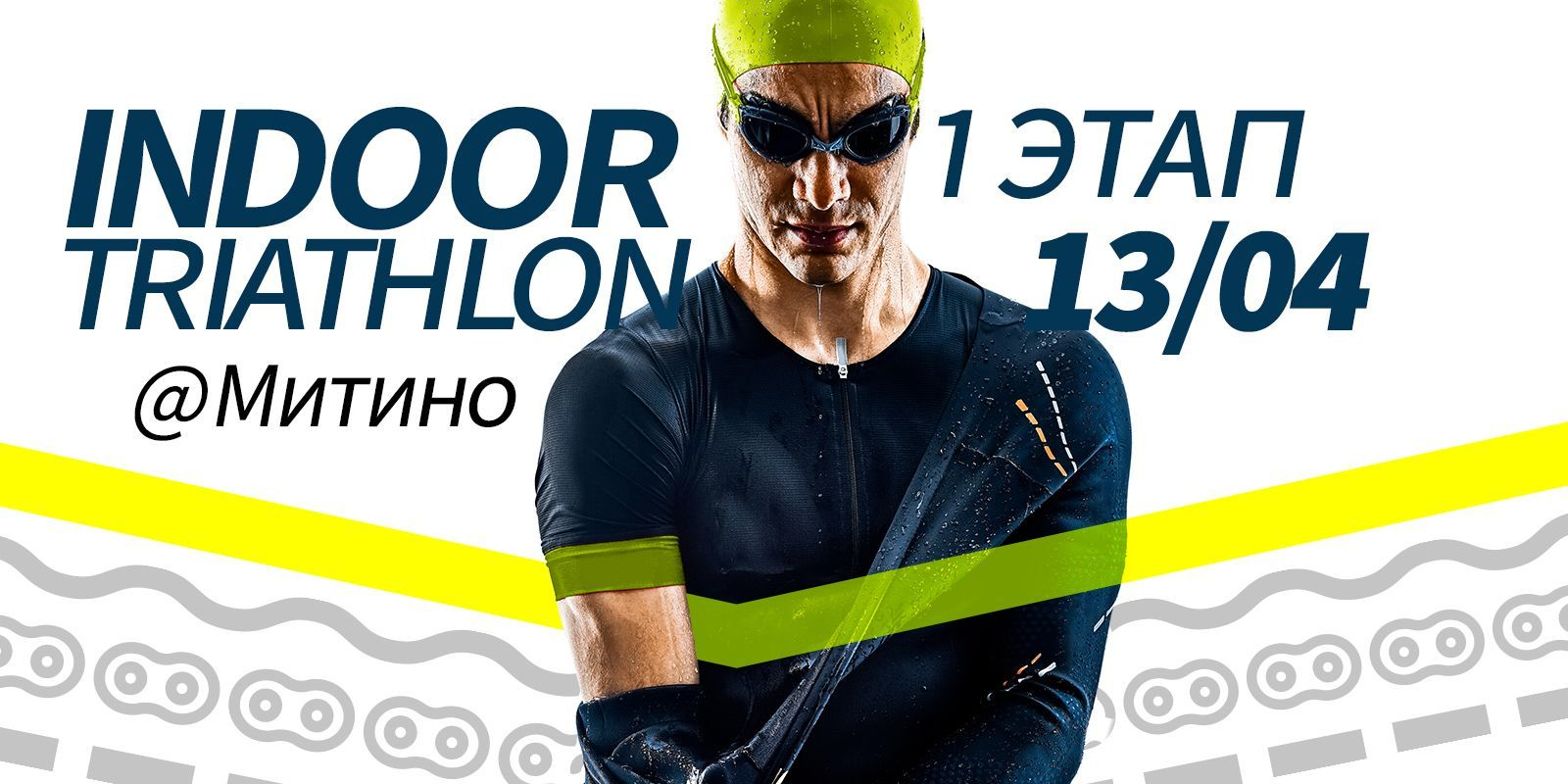 WEGYM INDOOR TRIATHLON  2019
