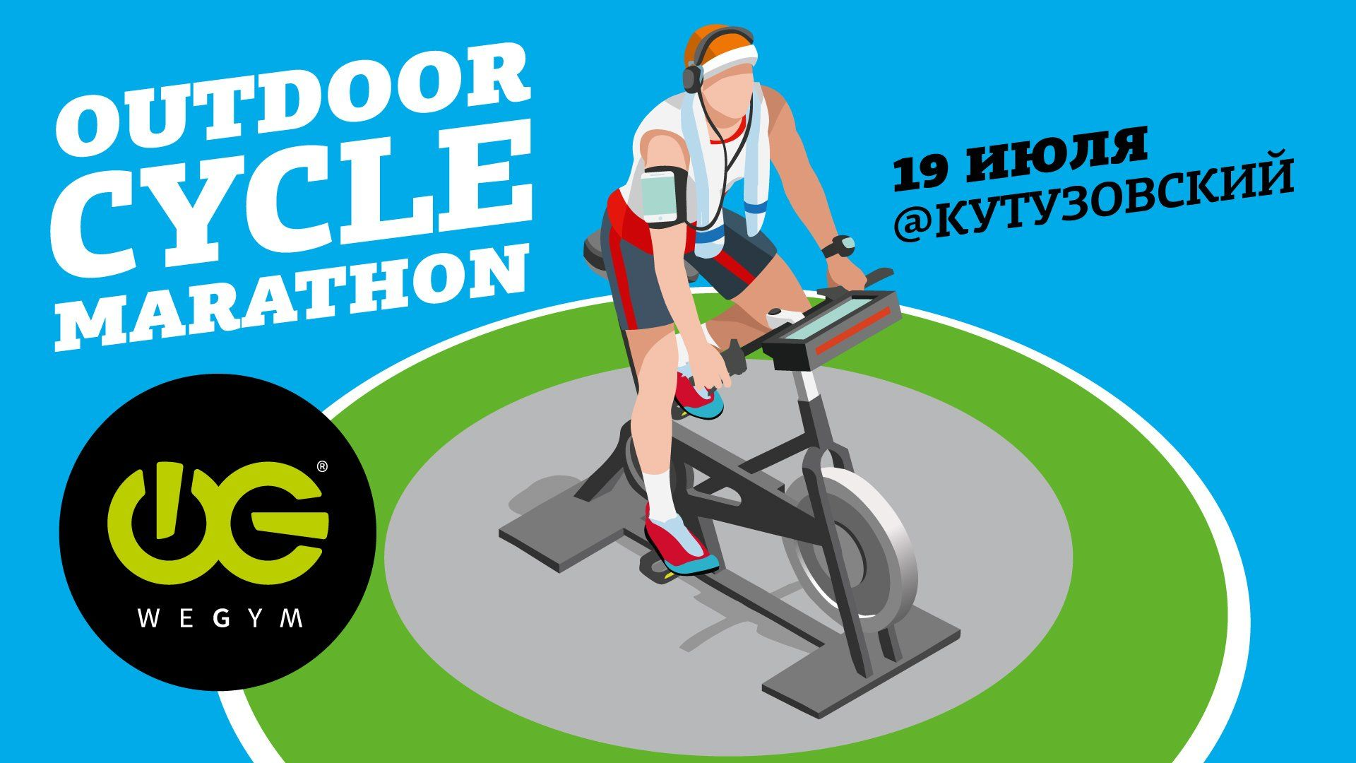 Outdoor Cycle Marathon