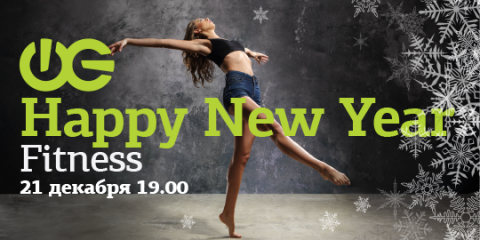 Happy New Year Fitness в #WeGymМитино!