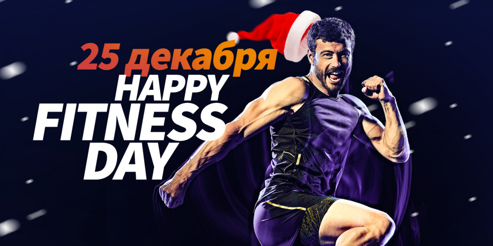 HAPPY FITNESS DAY
