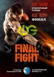 Турнир WEGYM FIGHT 2016