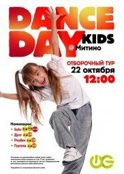 Турнир Dance Day Kids 2016