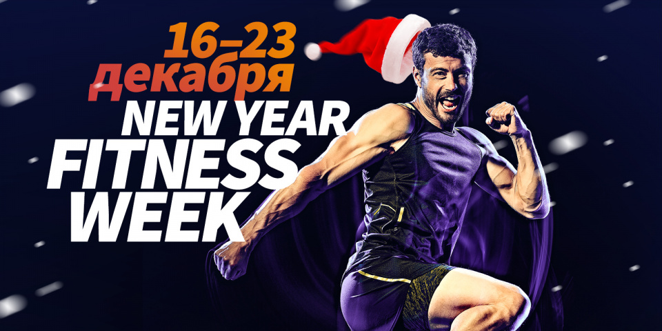 NEW YEAR FITNESS WEEK